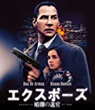 エクスポーズ 暗闇の迷宮 スペシャル・プライス [Blu-ray]