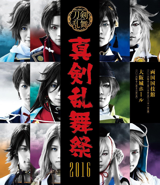 ミュージカル『刀剣乱舞』 ~真剣乱舞祭 2016~ [Blu-ray] B06XXVSMN4