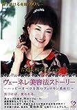 DVD>ヴェーネレ美容法ストーリー 輝き続ける奇跡の60代 (<DVD>)