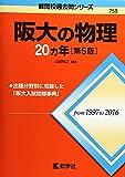 阪大の物理20カ年[第5版] (難関校過去問シリーズ)