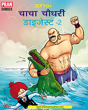 CHACHA CHAUDHARY DIGEST 2 ( HINDI COMIC ): CHACHA CHAUDHARY HINDI DIGEST