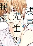 浅見先生の秘密(2) (ARIAコミックス)
