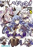 ぐらぶるっ!(5) (ファミ通クリアコミックス)