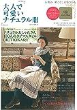 大人で可愛いナチュラル服 2011年冬号 (主婦の友生活シリーズ)