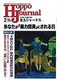 北方ジャーナル 2018年2月号[雑誌]