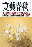 文藝春秋2019年5月号[雑誌]