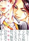 ポルノ作家の愛玩情事 (ビーボーイコミックスデラックス)