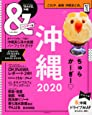 &TRAVEL 沖縄 2020【ハンディ版】 (アサヒオリジナル)