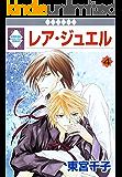 レア・ジュエル(4) (冬水社・いち*ラキコミックス)