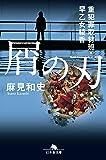 屑の刃 重犯罪取材班・早乙女綾香 (幻冬舎文庫)
