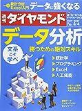 週刊ダイヤモンド 2017年 3/4 号 [雑誌] (データ分析 勝つための絶対スキル)