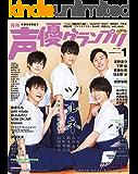声優グランプリ 2019年 01 月号 [雑誌]