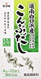 Vegetarian Kombu Dashi Powder (Kelp Soup Stock Powder) (1)