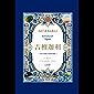 吉檀迦利(亚洲首部诺贝尔文学奖获奖诗集,全录艺术家马克·麦金尼斯103幅精美插画。十五年精心打磨译本)(果麦经典)