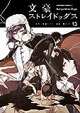 文豪ストレイドッグス(13) (角川コミックス・エース)