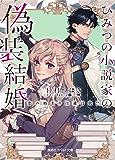 ひみつの小説家の偽装結婚 恋の始まりは遺言状!? (集英社コバルト文庫)
