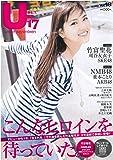 B.L.T. U-17 Vol.18 (TOKYO NEWS MOOK)