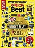 家電批評 the Best 2017-18 (100%ムックシリーズ)