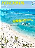 ハワイスタイル No.58(心躍るハワイ)[雑誌]