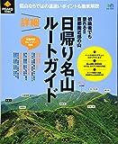 PEAKS特別編集 日帰り名山 詳細ルートガイド (エイムック 2731)