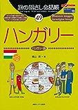 旅の指さし会話帳49ハンガリー