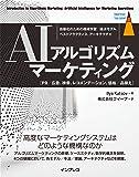 AIアルゴリズムマーケティング 自動化のための機械学習/経済モデル、ベストプラクティス、アーキテクチャ (impress top gear)