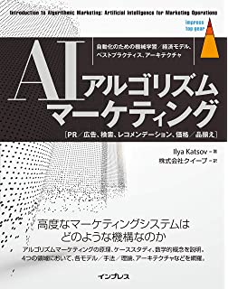 introduction to algorithmic marketing artificial intelligence for marketing operations