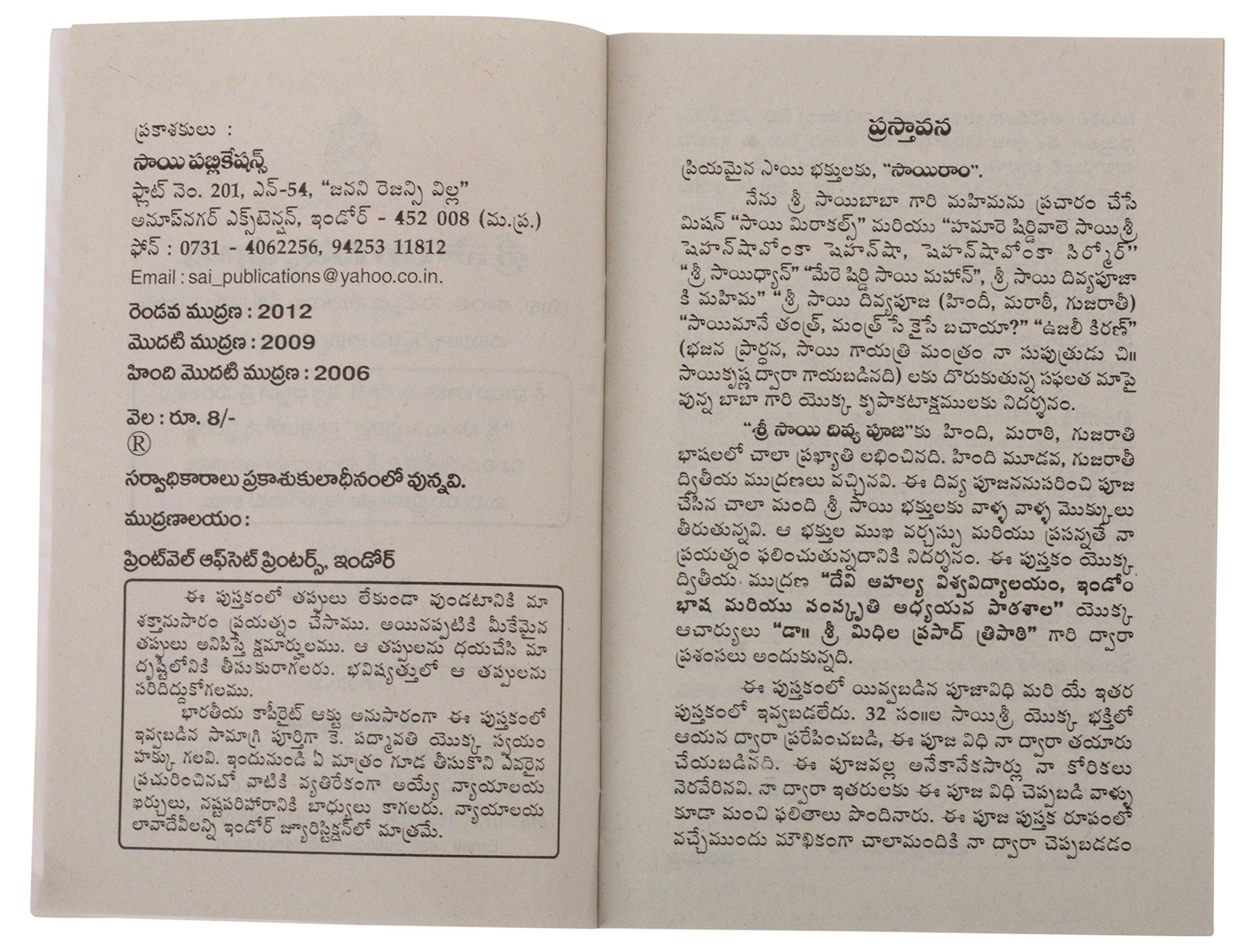 Saibaba Harathi Song Lyrics In Telugu Pdf