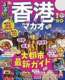 るるぶ香港・マカオ'20 (るるぶ情報版(海外))