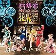 幻想恋花火 [CD+DVD] 初回限定生産Type-A