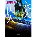 永久囚人 警視庁文書捜査官 (角川文庫)