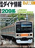 鉄道ダイヤ情報 2019年 05月号 [雑誌]