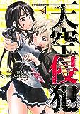 天空侵犯(4) (マンガボックスコミックス)