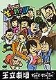 王立劇場 vol.7 王立新喜劇 続・コーポからほり 303 ~今日も危険な上町台地~ [DVD]