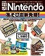 電撃Nintendo 2018年6月号