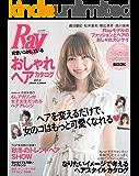 Ray特別編集 可愛いコがしているおしゃれヘアカタログ 2017-18 Autumn&Winter 主婦の友生活シリーズ