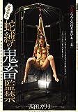 女子アナ蛇縛の鬼畜監禁 西田カリナ アタッカーズ [DVD]