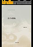 庄子人性论(精)--陈鼓应著作集 (中华书局出品)
