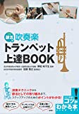 部活で 吹奏楽 トランペット 上達BOOK (コツがわかる本!)