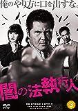 闇の法執行人 DVD3