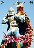 流星人間ゾーン vol.1  東宝DVD名作セレクション