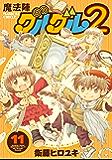 魔法陣グルグル2 (11) (デジタル版ガンガンコミックスONLINE)