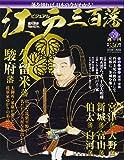 ビジュアル江戸三百藩59号 (週刊ビジュアル江戸三百藩)