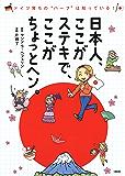 """ドイツ育ちの""""ハーフ""""は知っている! 日本人、ここがステキで、ここがちょっとヘン。 (大和出版)"""