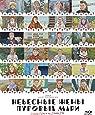神聖なる一族24人の娘たち アレクセイ・フェドルチェンコ監督 Blu-ray