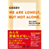 WE ARE LONELY,BUT NOT ALONE. ~現代の孤独と持続可能な経済圏としてのコミュニティ~ (NewsPicks Book)