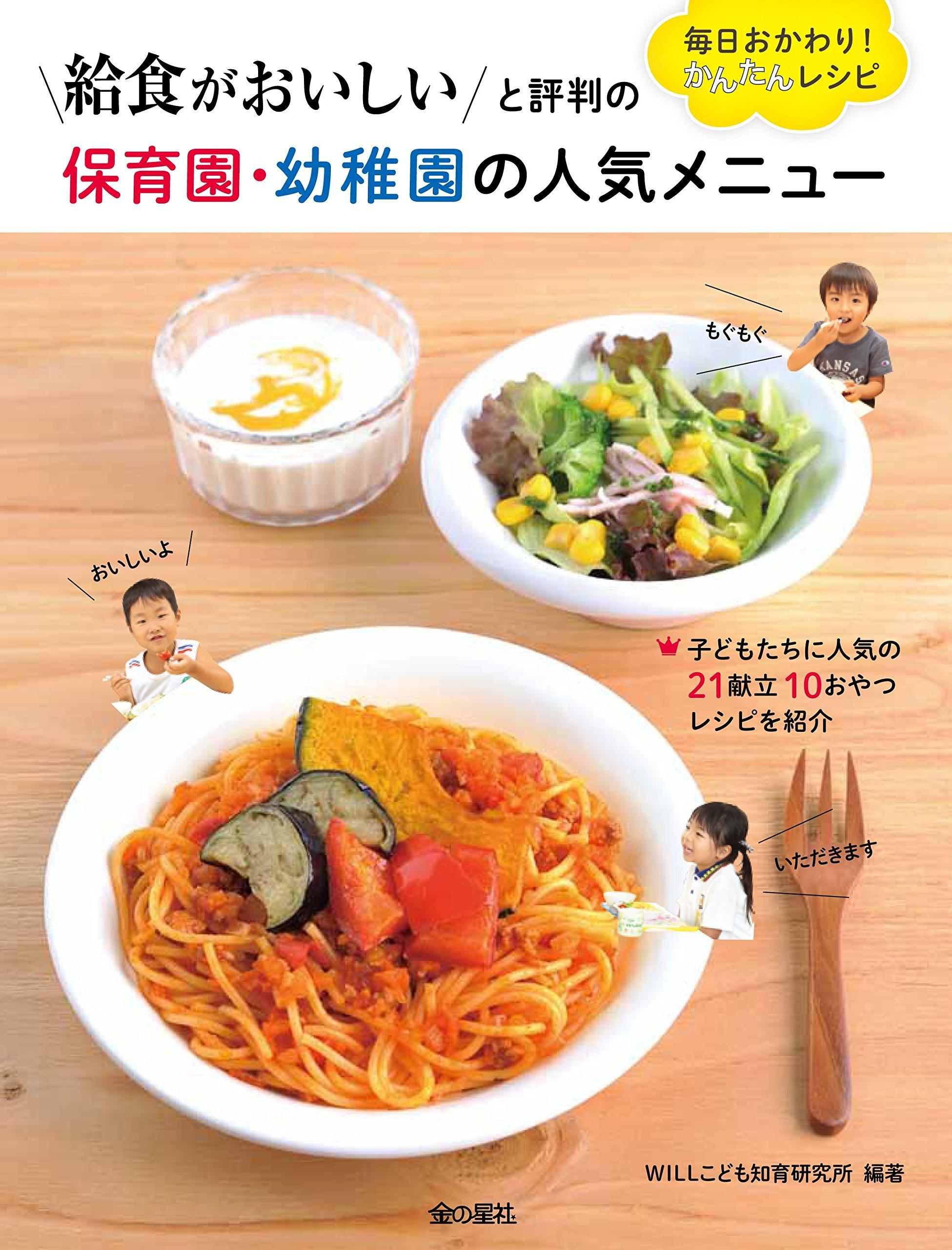給食がおいしいと評判の 保育園・幼稚園の人気メニュー  著:WILLこども知育研究所