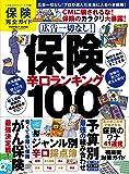 【完全ガイドシリーズ110】 保険完全ガイド (100%ムックシリーズ)