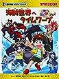 海賊世界へタイムワープ (歴史漫画タイムワープシリーズ)