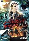 [DVD]ノー・セカンドチャンス DVD-BOX